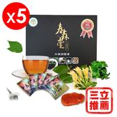 【春森堂】牛樟養生御膳湯(茶)5入-電電購