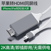 適用蘋果lighting轉hdmi轉換器手機連接電視同屏線hdml接口hami投屏 夏季狂歡
