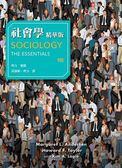 (二手書)社會學(精華版)