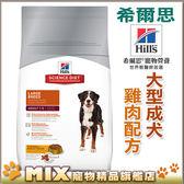 ◆MIX米克斯◆美國希爾思Hills.6946HG大型成犬(雞肉)配方15公斤.狗飼料