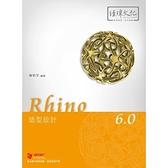Rhino 6.0造形設計