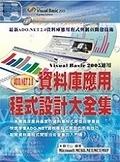 二手書博民逛書店 《ADO.NET 2.0資料庫應用程式設計大全集》 R2Y ISBN:9574997790│蘇文山