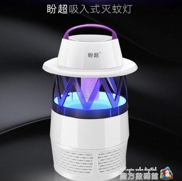 滅蚊燈家用室內捕蚊子嬰兒驅蚊器防蚊滅蚊神器臥室插電吸蚊一掃光魔方數碼