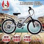 《飛馬》20吋12段變速馬鞍型雙避震車- 銀(520-10-4)