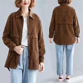 外套 複古大碼女裝2020秋冬新款文藝寬鬆顯瘦百搭休閒遮肚燈芯絨外套潮