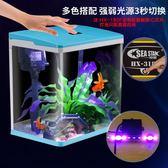 海星魚缸水族箱 生態智控七彩LED小型迷你玻璃桌面金魚缸客廳魚缸   麻吉鋪