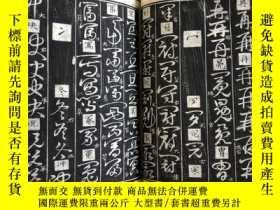 二手書博民逛書店【木刻罕見書法碑帖】1849年発行 《歴代草書選》 ,5冊全。嘉