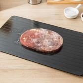 日本廚房解凍板 快速解凍 家用牛排肉解凍盤創意物理化冰化肉砧板  易貨居