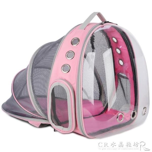 貓包寵物太空包透明貓咪背包外出便攜艙包狗狗雙肩裝貓書包貓籠子YXS 水晶鞋坊