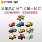 玩具車 迷你賽車總動員合金車口袋小汽車閃電麥昆男孩套裝玩具 【快速出貨】