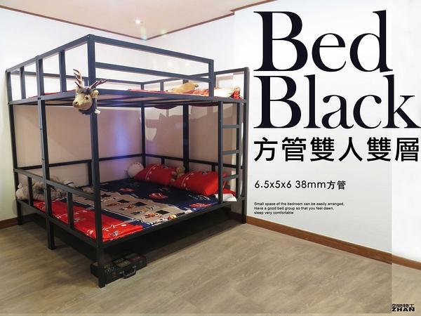 『免運』【空間特工】5尺五尺 38mm鐵管 輕量化骨架/ 雙層床雙人床架組 設計款床架T3E618