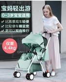 手推車 嬰兒推車雙向可坐躺輕便攜式折疊BB傘車新生小孩寶寶簡易四輪童車 全館免運快速出貨