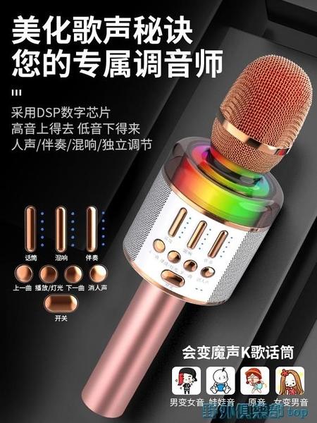 麥克風 愛奇藝i71 話筒音響一體麥克風全民唱歌神器手機K歌無線藍牙音箱家用錄歌 快速出貨