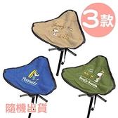 小禮堂 史努比 三腳折疊露營椅 三腳椅 野餐椅 折疊椅 小椅子 (3款隨機) 4589521-22555