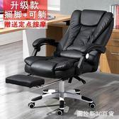 電腦椅家用辦公椅可躺老板椅按摩擱腳升降轉椅主播椅皮質藝座椅子 【圖拉斯3C百貨】