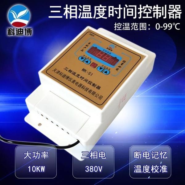 温控器 三相380V智能溫控開關 風機 水泵 地暖 熱風爐 鍋爐 溫控器 城市科技DF