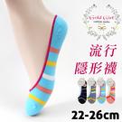 【衣襪酷】腳跟止滑襪套 條紋款 隱形襪 台灣製 金滿意