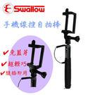 【相配】Swallow  專業型-S01線控自拍棒
