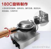 雞蛋仔機香港雞蛋仔機商用家用蛋仔機電熱雞蛋餅機QQ 雞蛋仔機器烤餅蛋餅機MKS 維科特3C