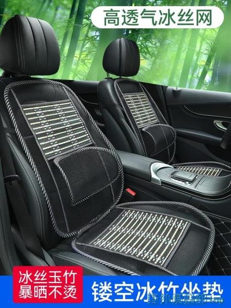 冰墊 汽車坐墊夏季單片涼墊四季通用冰絲汽車座墊貨車座椅涼席透氣通風 快速出貨