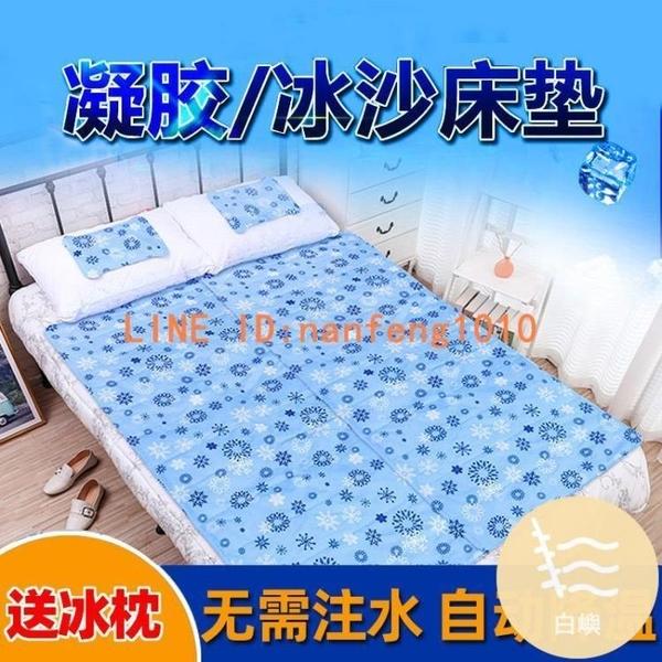 50*150cm冰墊床墊免注水凝膠冰涼席寵物寢室單人寢室夏天降溫神器制冷【白嶼家居】