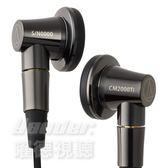 【曜德★新上市】鐵三角ATH-CM2000Ti 平頭型耳塞式耳機 /送收納盒