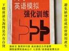 二手書博民逛書店罕見高考英語模擬強化訓練Y150176 張義民 天則出版社 出版1989