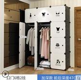 聖誕禮物衣櫃簡易組裝塑膠衣櫥臥室省空間仿實木布藝簡約現代經濟型子 愛麗絲LX
