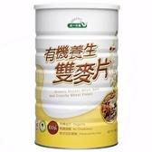 統一生機~有機養生雙麥片800公克/罐