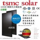 ✚久大電池❚ tsmc solar  T...