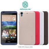 ☆愛思摩比☆NILLKIN HTC Desire 626/628 超級護盾硬質保護殼 抗指紋磨砂硬殼