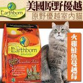 【zoo寵物商城】(送刮刮卡*1張)美國Earthborn原野優越》農場低敏無縠貓糧2.27kg5磅
