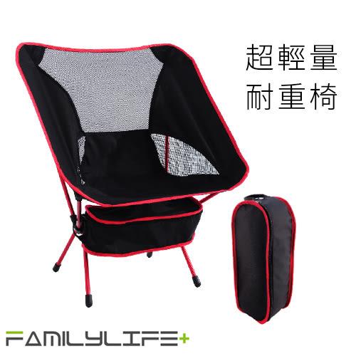 超輕量耐重椅 小膠囊鋁合金快裝式耐重椅 折疊椅《Life Beauty》