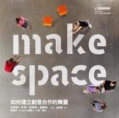 (二手書)Make Space:如何建立創意合作的舞臺