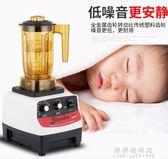 刨冰機 blender商用萃茶機奶泡機奶蓋機粹茶機冰沙機奶茶店沙冰機雪克機【果果新品】