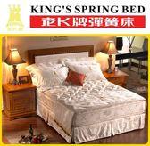 老K牌彈簧床-竹炭平衡雙舌系列-單人三尺床墊-3*6.2(免運費/刷卡分期0利率/來訊再給優惠)