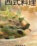 二手書R2YB2003年5月初版二刷《西式料理輕鬆做》杜桂南 躍昇9576306