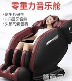 按摩椅 本博家用按摩椅全身新款電動太空豪華艙自動多功能老人小型沙發器 mks韓菲兒