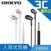 日本 Onkyo E300M 麥克風入耳式耳機 耳塞式 線控耳機 有線耳機 公司貨
