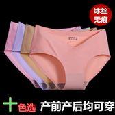 4條裝冰絲孕婦內褲棉質檔托腹低腰產後內褲透氣褲頭特惠免運