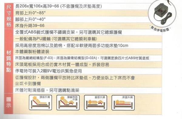 電動床/電動病床 立明交流電力可調整式病床(未滅菌)豪華型木飾板三馬達-D02A-LA型【送精美贈品】