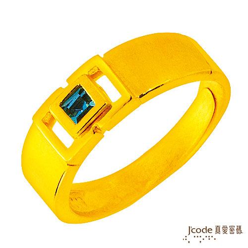 J'code真愛密碼 著迷品味 純金戒指 (男)