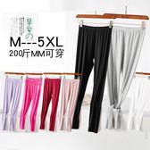 莫代爾打底褲女 外穿薄款加肥加大200斤胖MM大碼彈力緊身內穿秋褲