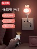 小夜燈 咪咪兔遙控小夜燈嬰兒喂奶護眼插電usb床頭臥室節能可愛led睡眠燈 夢藝家