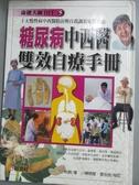 【書寶二手書T1/醫療_KHG】糖尿病中西醫雙效自療手冊_杭群