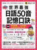 (二手書)世界最強日語50音記憶口訣