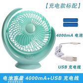 usb風扇USB可充電電風扇迷你充電電風扇蓄電池臺扇小風扇 『夢娜麗莎精品館』
