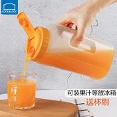冷水壺 樂扣樂扣水壺塑料耐熱冷水茶壺大容量飲料壺果汁壺水杯冰水涼水壺 百分百