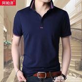 夏季純棉短袖t恤男Polo衫中年男士打底衫翻領T恤 純色短袖衣服 科炫數位旗艦店