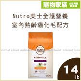 寵物家族-Nutro美士全護營養 室內熟齡貓化毛配方(農場鮮雞+糙米)14lb